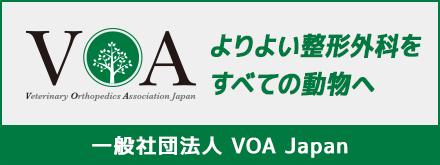 あじさい動物病院はVOAのプレミアム会員です。